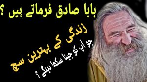 Amazing Quotes About Life | Best Urdu Quotes | زندگی کے بہترین سچ ہے جو آپ کو جینا سکھا دے |Baba