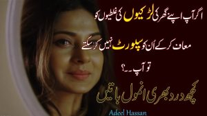 Amazing Quotes About Life || Dukhi Batein | Urdu Aqwal | Hindi Quotes| Motivational Video| Quotes