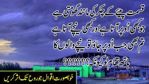 Amazing Quotes On Luck In Urdu And Hindi | Quotes On Reality | Most Inspirational Hindi Quotes Urdu