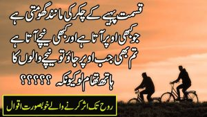 Amazing Quotes On Qismat In Urdu | Most Beautiful Quotes In Urdu Hindi |  Quotes On Reality |