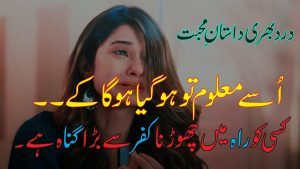 Amazing Urdu Quotes About Deceive| Dhoka Video in Urdu/Hindi | Dhokha Poetic Video| Adeel Hassan