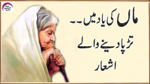 Ammi Jaan : Best Poem On Mother | Maa Poem | Urdu Quotes Collection About Mother | Best Maa Quotes