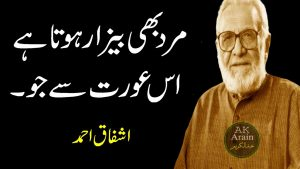 Ashfaq Ahmed (Best Quotes of Ashfaq Ahmed) |Love Quotes |Aurat Quotes |Amazing Ashfaq Ahmed Quotes