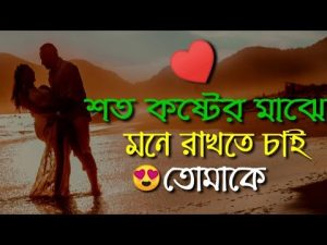Bangla romantic sad shayari / Bangla sad love story / Bangali romantic love story / sad love shayari