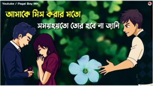 😭Bangla sad love shayari-Very sad shayari-Emotional Shayari-Heart touching shayari-True Line-Sad