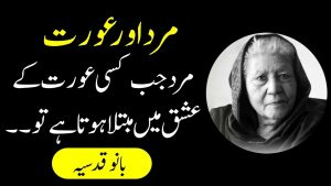 Bano Qudsia Quotes | Love Quotes | Urdu Quotes Collection | Quotes About Love | Urdu Label