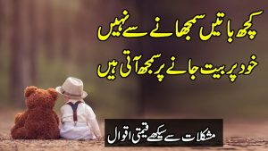 Beautiful Quotes in Urdu | Reality Quotes | Quotes About Life | Hindi Motivational Quotes | Aqwal