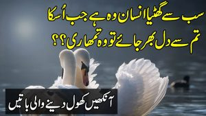 Beautiful Urdu Quotes | Quotes About Life | Golden Words In Urdu | Hindi Quotes |Motivational Quotes