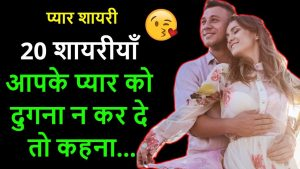 Best Collection of romantic shayari 2019 in hindi   Most heart touching lines in hindi for love