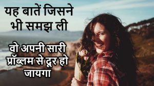 Best Heart Touching Lines and Inspiring Quotes in Hindi – Peace Life Change