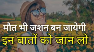 Best Heart Touching Thoughts in Hindi | Motivational Lines | success inspirational quotes