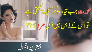 Best Inspirational Hindi Quotes | Life Changing Quotes | Heart Broken Quotes In Urdu | Great Aqwal