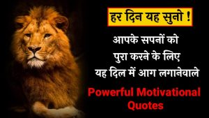 Best Inspirational Motivational Quotes, Thoughts, Shayri in Hindi 2020   Motivational Quotes