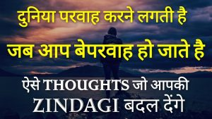 Best Inspirational speech in hindi | Heart Touching Quotes and Thoughts | Motivational quotes