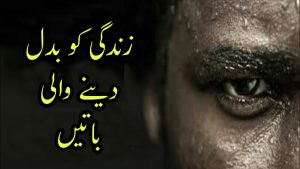 Best Motivational Quotes In Urdu and Hindi