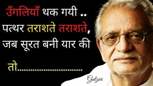 Best Of Gulzar Shayari 21 || Gulzar Shayari || Gulzar Poetry || Hindi Shayari || KhamoshZindagi
