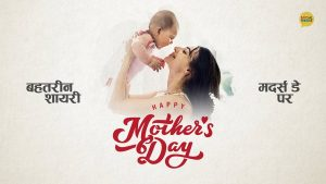 Best Shayari on Mother's Day 2021| Ravie Solanky | The Social House Poetry