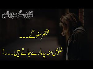 Best Urdu Quotations About Relationship| Life Changing Quotes Mukhtsar Sunao Gay | Hindi Quotes