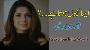 Best Urdu Quotations| Heart Touching Quotes about life| Sad Quotes in Hindi| Relationship quotations