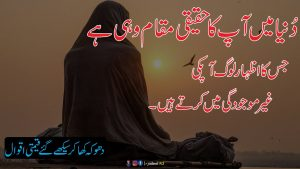 Best Urdu Quotes| Reality Based Quotations| Sad Urdu Quotes On Life|Hindi Quotes