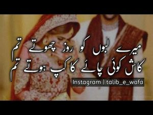 Best Urdu Romantic Poetry | Sms Poetry | Two Line Poetry | Mohabbat Poetry