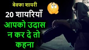 Best collection of bewafa shayari 2019 in hindi   Most heart touching emotional lines in hindi