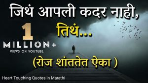 Best motivational quotes in marathi | Inspirational quotes | Good thoughts | Dream Marathi