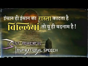 Best powerful motivational video in hindi   Best inspirational quotes in hindi by success waiting