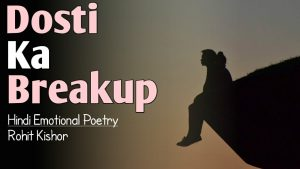 DOSTI KA BREAKUP – Hindi Poetry By Rohit Kishor | Friendship Poetry | Untold Diary