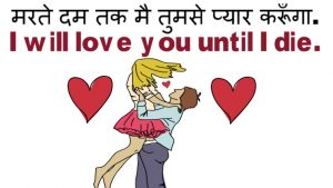 "Daily Use English Sentences – ""Love Related English Sentences""- Learn English speaking Through Hindi"