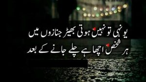 Deep Poetic Quotes About Life In Urdu |Laila Ayat Ahmad