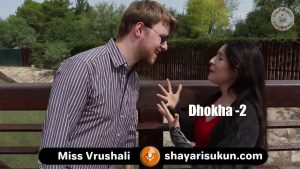 Dhoka Shayari -2: Sad Quotes Status in Hindi image download