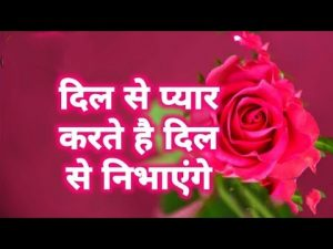 Dil se pyar karte hai dil se nibhayenge | Wishes for everyone