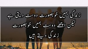 Dosti Quotes – Best Collection Of Friendship Quotes In Urdu