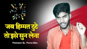 ENERGETIC MOTIVATIONAL VIDEO by Munna babu | Best inspirational quotes in hindi