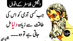 EUCLID QUOTES IN URDU | Best Quotations about Life in Urdu-Hindi | Aqwal e Zareen