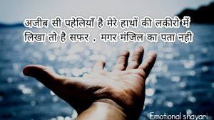 Emotional sad shayari in hindi 2019 || best sad shayari in hindi || Heart touching shayari