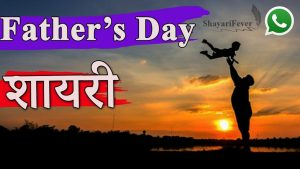 Father's Day Status For WhatsApp Video | Father Shayari Video – Happy Fathers Day 2020
