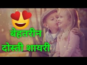 Friendship quotes in Hindi//दोस्ती पर अनमोल वचन