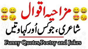 Funny quotes in urdu about Life    Funny Poetry in Urdu 2020   funny Jokes in Urdu