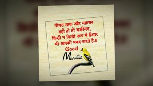 Good Morning Hindi Quotes Images Video for Whatsapp Instagram twitter