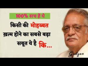 Gulzar hindi shayari | Sad shayari | status shayari | love story | gulzar poetry | #Shayari | poetry