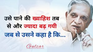 Gulzar poetry ll Gulzar poetry in hindi ll gulzar shayari ll hindi shayari