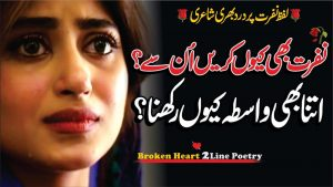 Heart Touching 2 Line Poetry Collection   Best Urdu Poetry Collection   Hindi Shayari   FK Poetry
