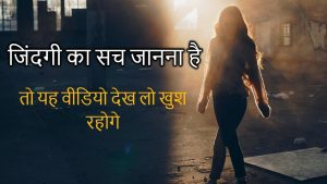 Heart Touching Lines and Inspiring Quotes in Hindi – Peace Life Change