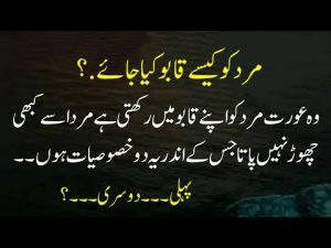 Heart 💖 Touching Quotes | Love Quotes | Deep Thought | Urdu Quotes |Amazing Urdu Quotes|Mard ko Kabo