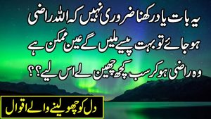 Heart Touching Quotes On Life | Golden Words In Urdu Hindi | Motivational Quotes In Urdu