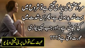 Heart Touching Quotes On Love In Urdu | Quotes On Mohabbat | Deep Love Quotes On Love |