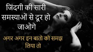 Heart Touching Thoughts of Life in Hindi – Inspiring Quotes – Peace life change