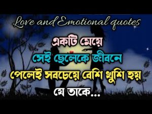 Heart touching love and emotional  motivational and emotional quotes in Bangla|| Bani|| ukti